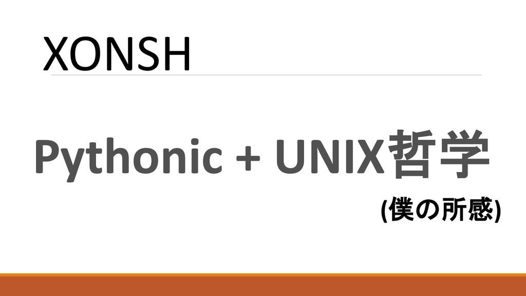 Pythonic + UNIX哲学 XONSH (僕の所感)