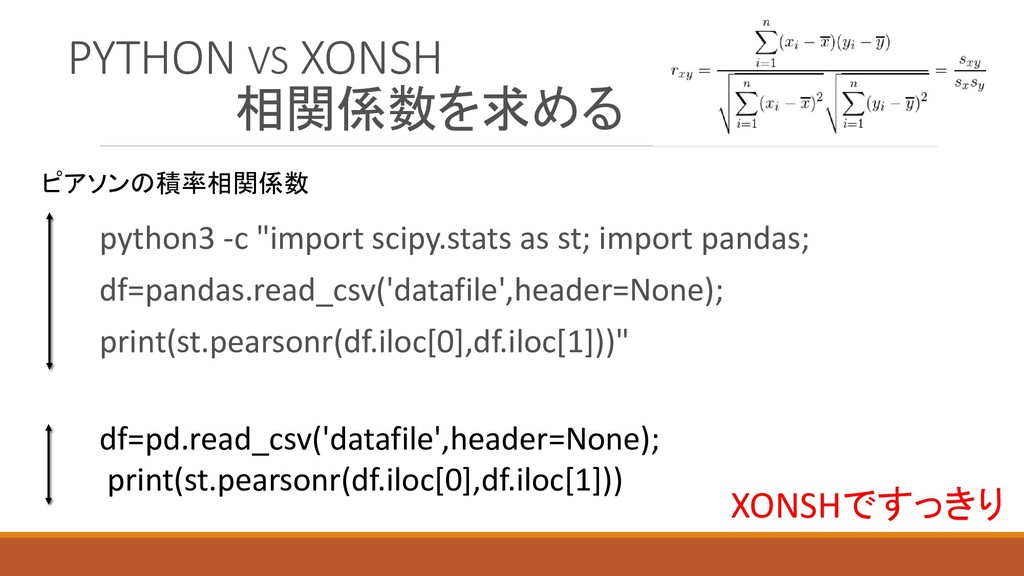 PYTHON VS XONSH 相関係数を求める ピアソンの積率相関係数 df=pd.read...