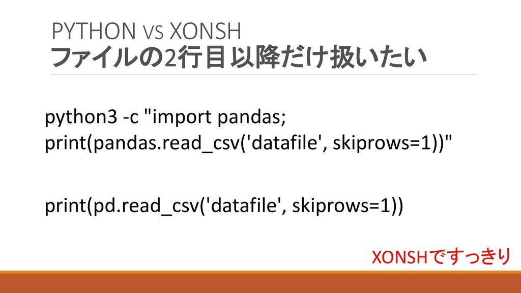 PYTHON VS XONSH ファイルの2行目以降だけ扱いたい print(pd.read_...