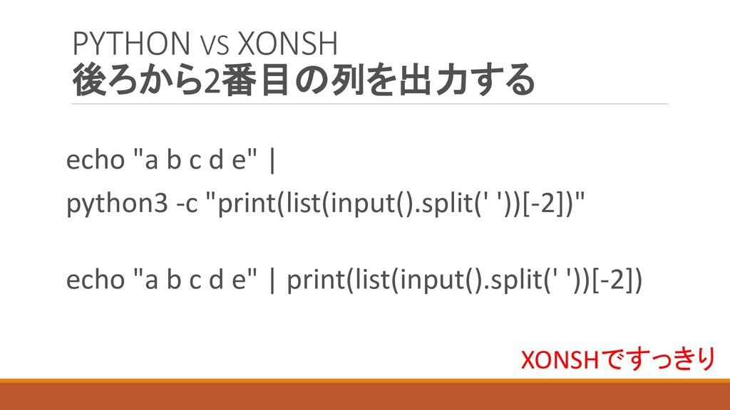"""PYTHON VS XONSH 後ろから2番目の列を出力する echo """"a b c d e""""..."""