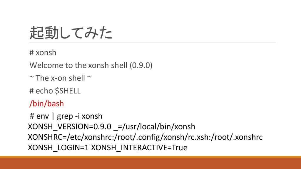 起動してみた # xonsh Welcome to the xonsh shell (0.9....