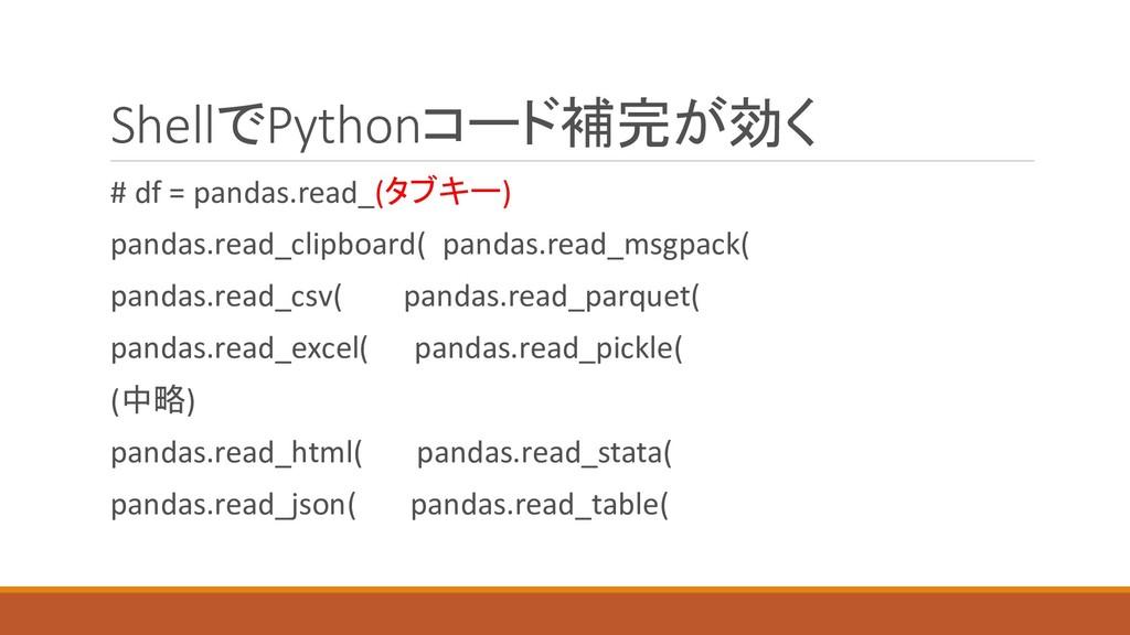 ShellでPythonコード補完が効く # df = pandas.read_(タブキー) ...