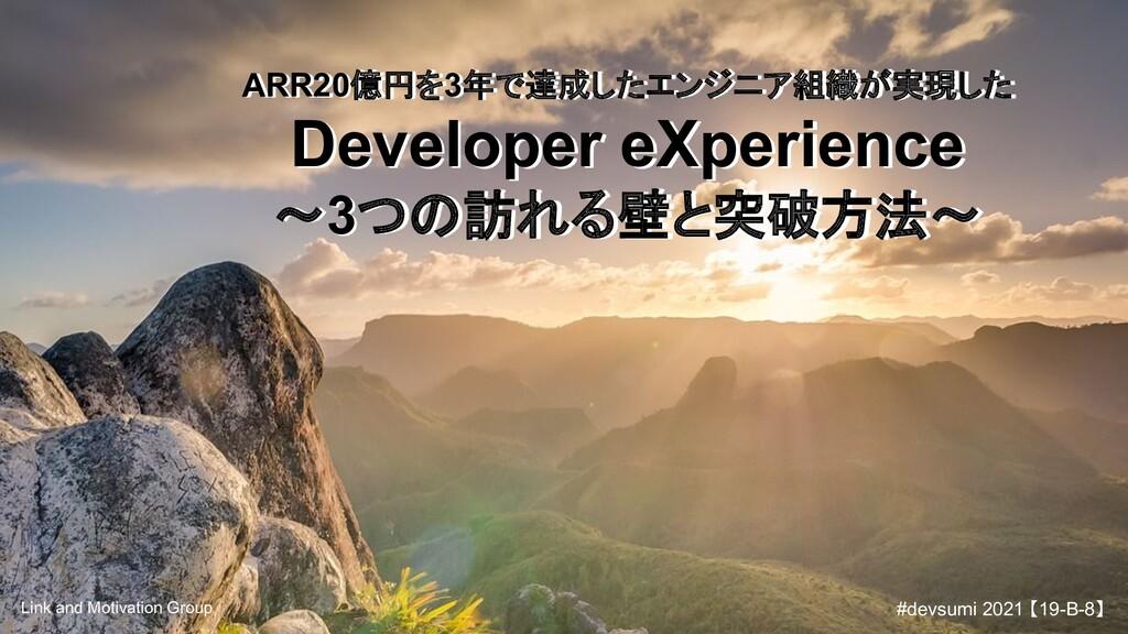 1 ARR20億円を3年で達成したエンジニア組織が実現した Developer eXperi...