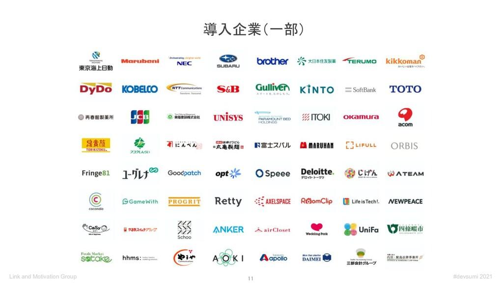 11 導入企業(一部) #devsumi 2021 Link and Motivation ...