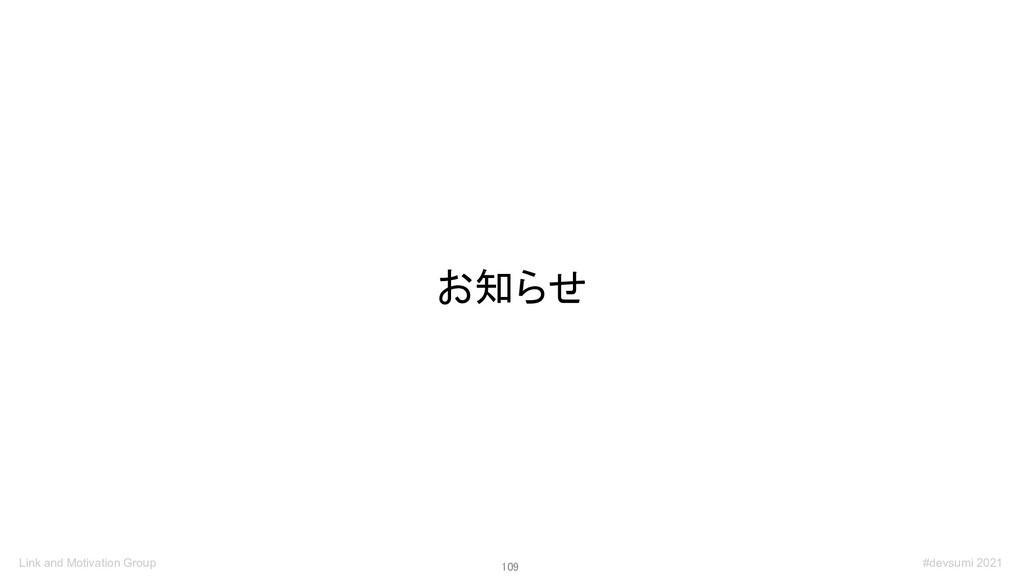 109 お知らせ #devsumi 2021 Link and Motivation Gro...