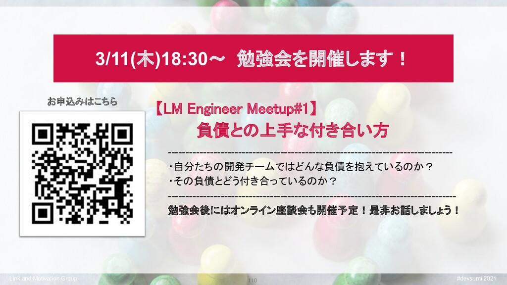 110 【LM Engineer Meetup#1】     負債との上手な付き合い方 ...