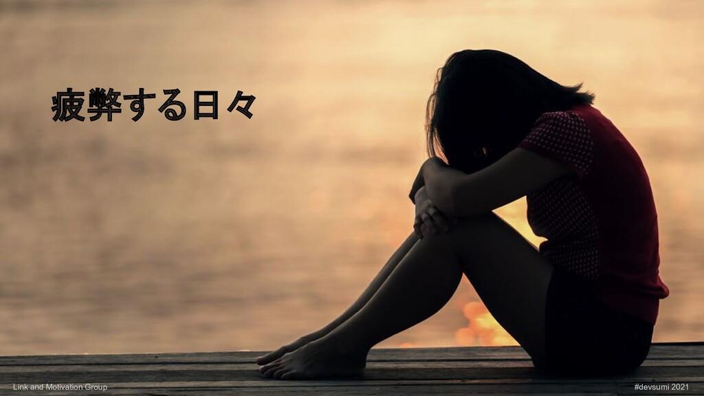 16 疲弊する日々 #devsumi 2021 Link and Motivation G...