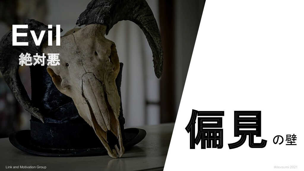 28 偏見 の壁 絶対悪 Evil #devsumi 2021 Link and Motiv...