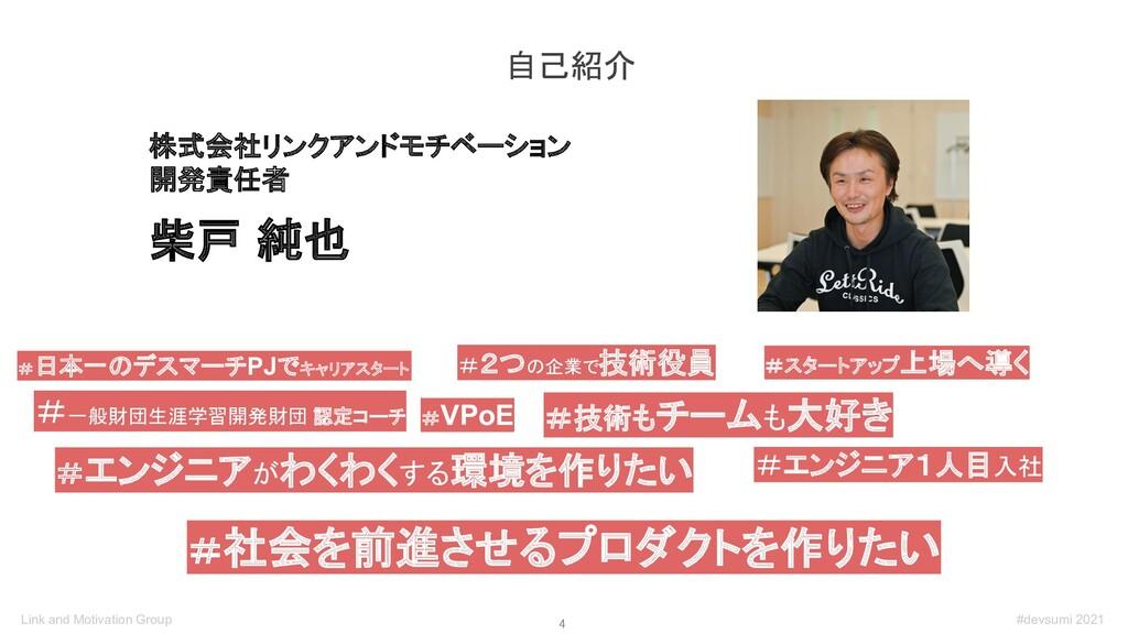 4 自己紹介 株式会社リンクアンドモチベーション 開発責任者 柴戸 純也 #2つの企業で技術...
