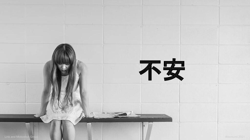 60 不安 #devsumi 2021 Link and Motivation Group