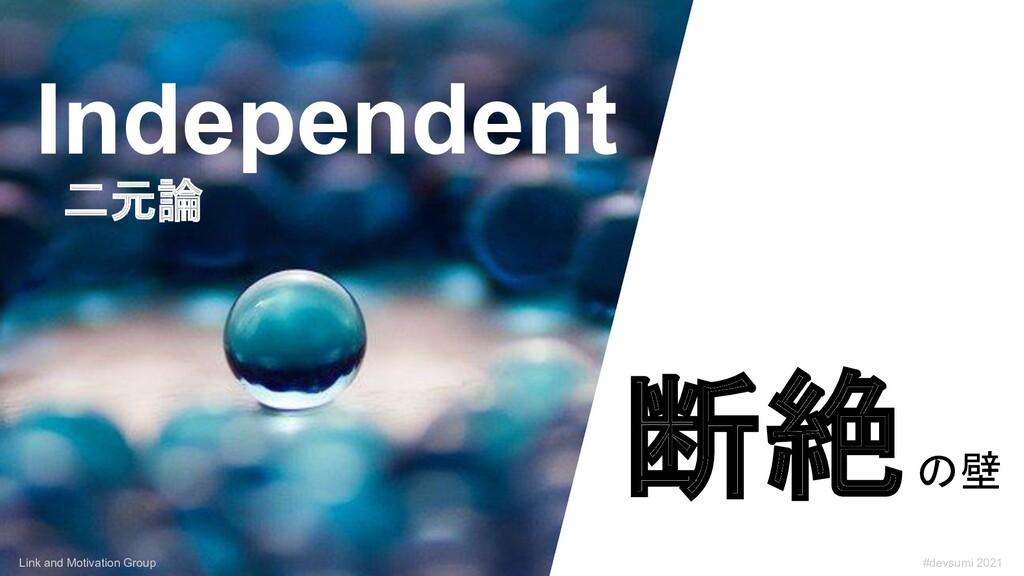 80 断絶 の壁 Independent 二元論 #devsumi 2021 Link an...