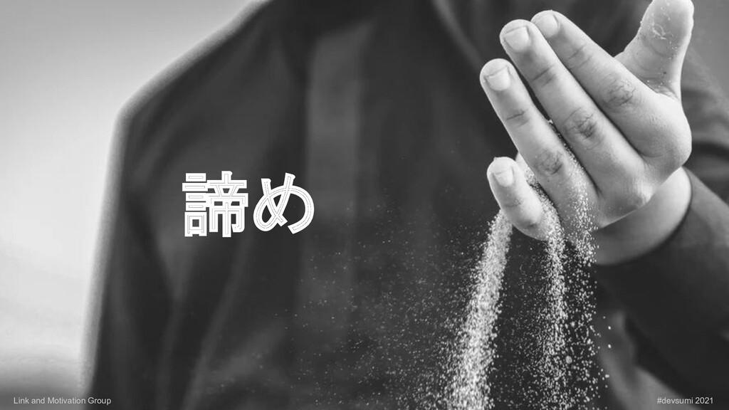 84 諦め #devsumi 2021 Link and Motivation Group