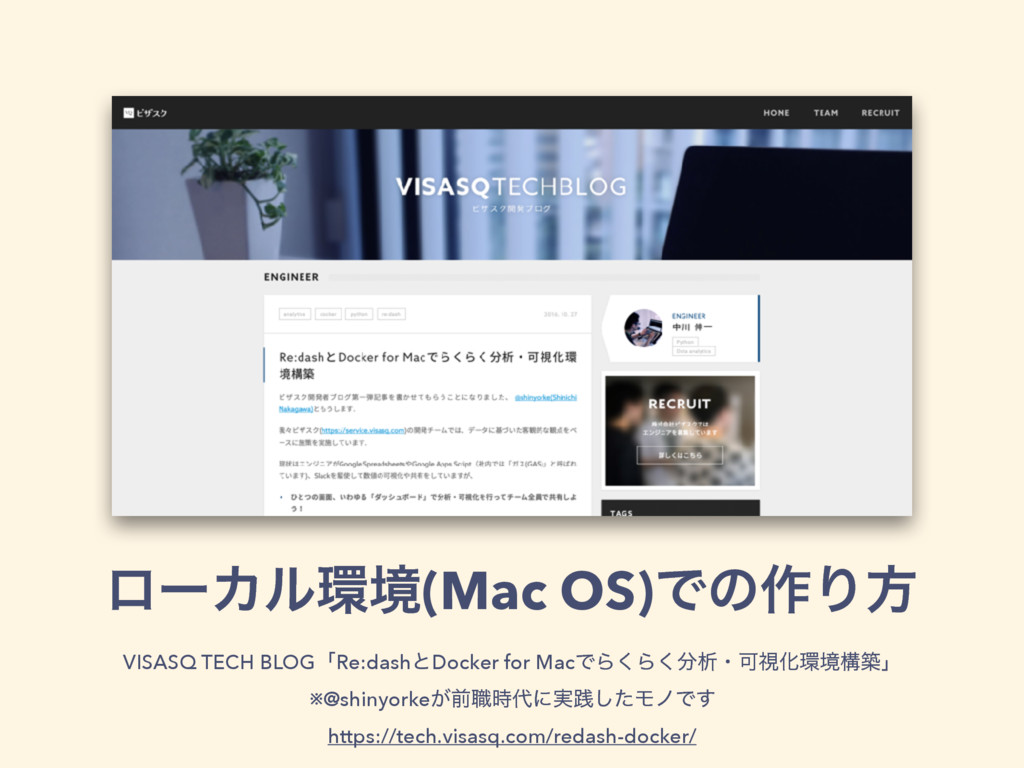 ϩʔΧϧ؀ڥ(Mac OS)Ͱͷ࡞Γํ VISASQ TECH BLOGʮRe:dashͱDo...