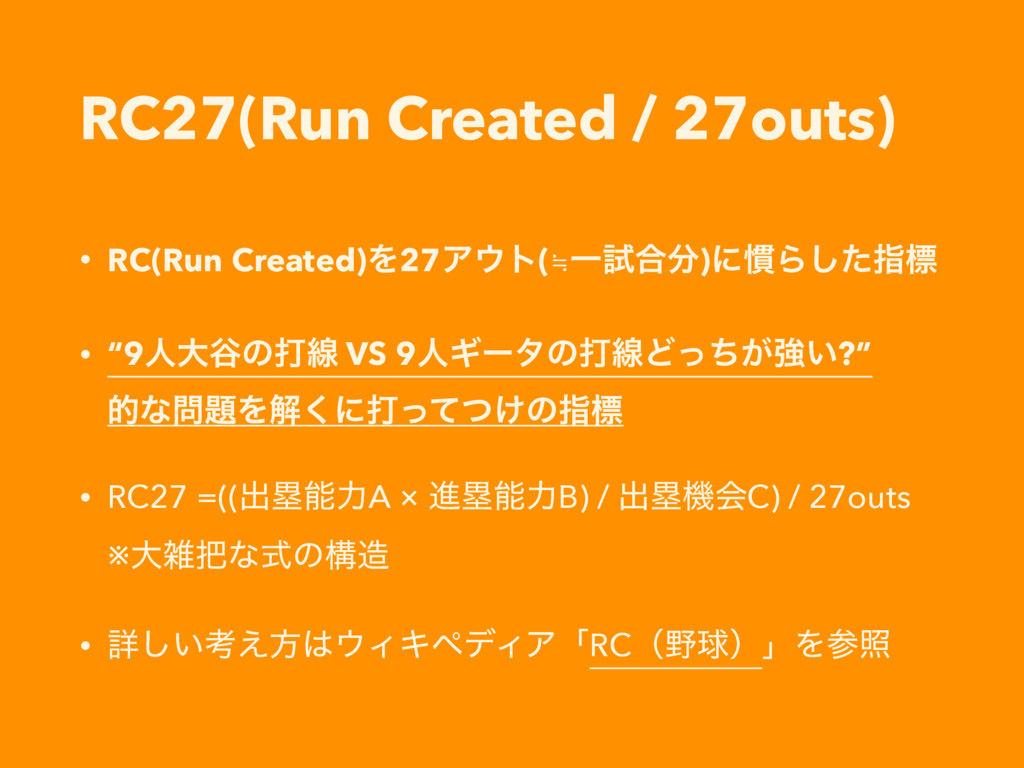 RC27(Run Created / 27outs) • RC(Run Created)Λ27...