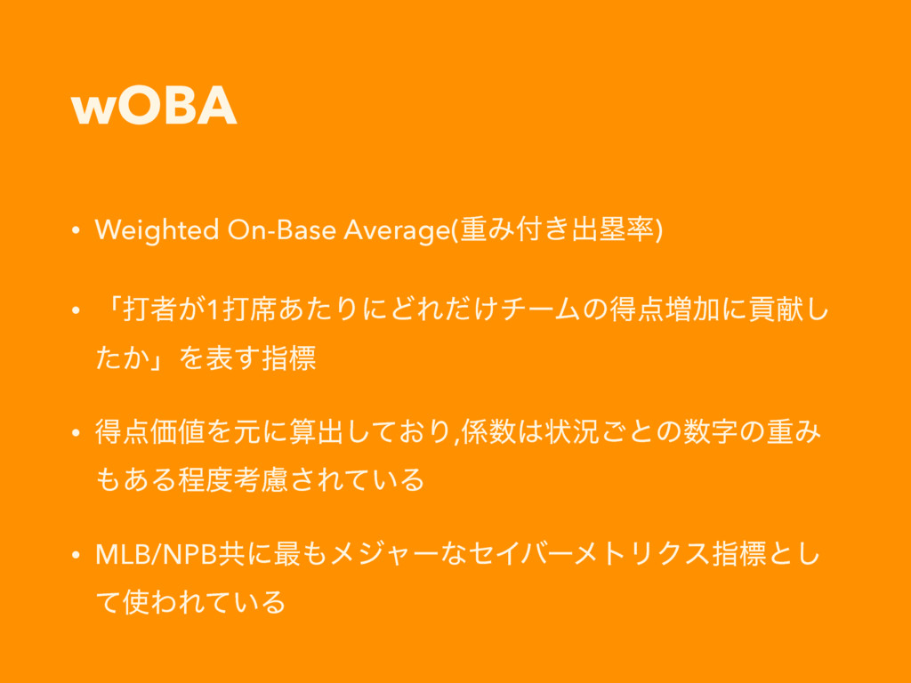 wOBA • Weighted On-Base Average(ॏΈ෇͖ग़ྥ཰) • ʮଧऀ͕...