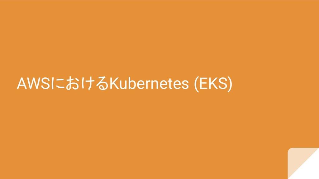 AWSにおけるKubernetes (EKS)
