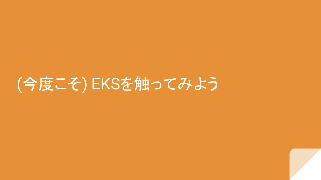 (今度こそ) EKSを触ってみよう