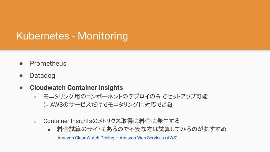 Kubernetes - Monitoring ● Prometheus ● Datadog ...