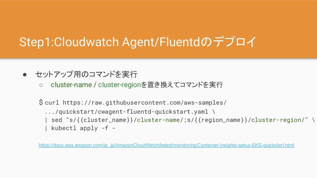 ● セットアップ用のコマンドを実行 ○ cluster-name / cluster-regi...