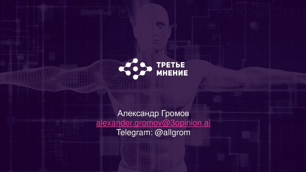 Александр Громов alexander.gromov@3opinion.ai T...
