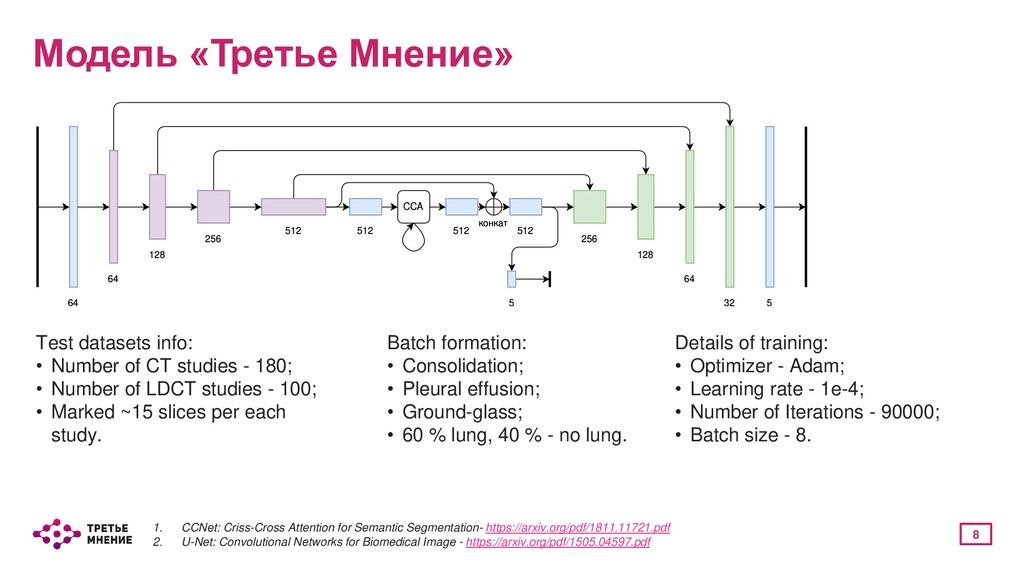 8 Модель «Третье Мнение» Details of training: •...