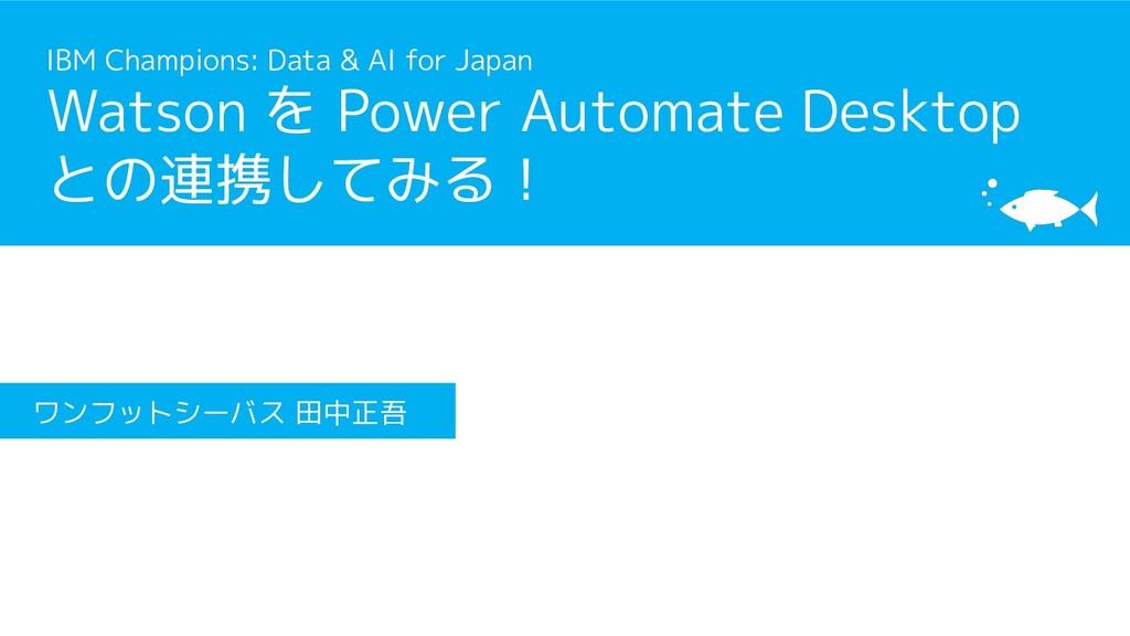 IBM Champions: Data & AI for Japan Watson を Pow...