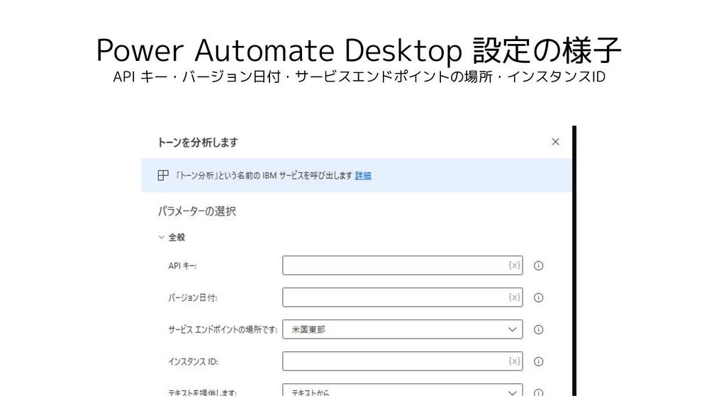 Power Automate Desktop 設定の様子 API キー・バージョン日付・サービ...