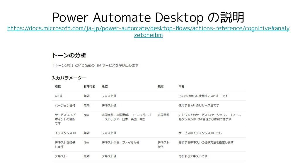Power Automate Desktop の説明 https://docs.microso...