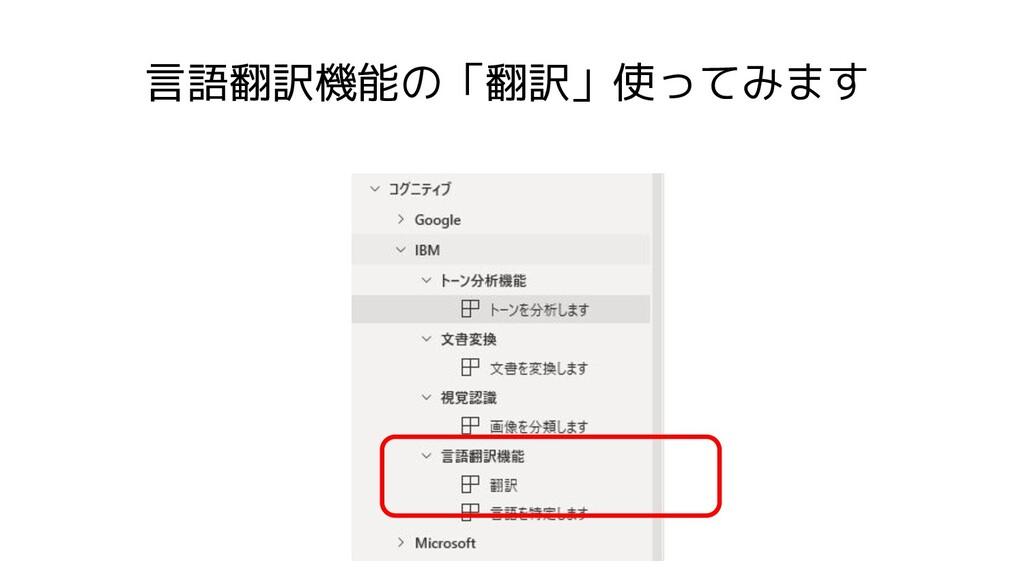 言語翻訳機能の「翻訳」使ってみます