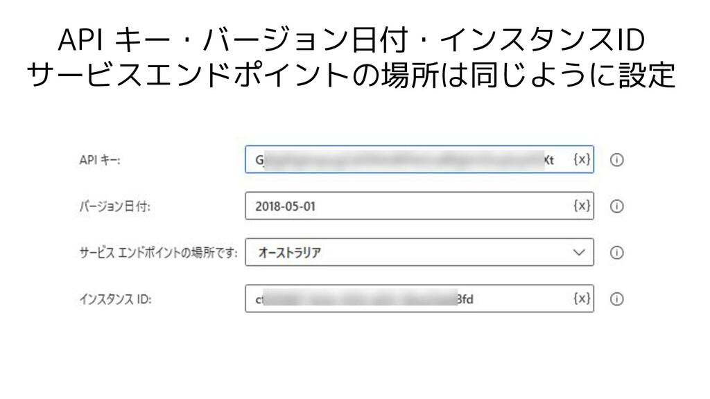 API キー・バージョン日付・インスタンスID サービスエンドポイントの場所は同じように設定