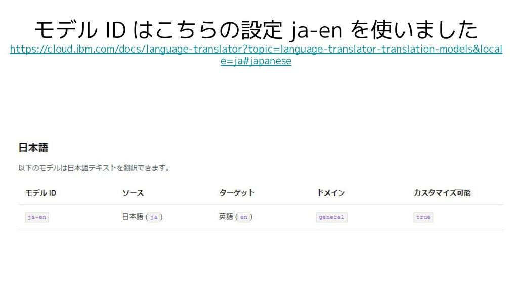 モデル ID はこちらの設定 ja-en を使いました https://cloud.ibm.c...