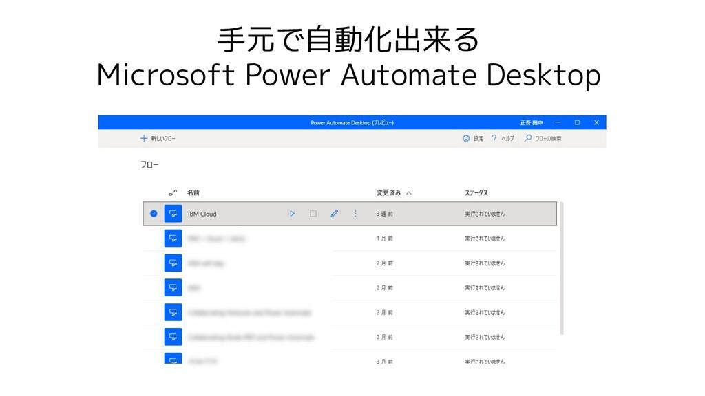 手元で自動化出来る Microsoft Power Automate Desktop