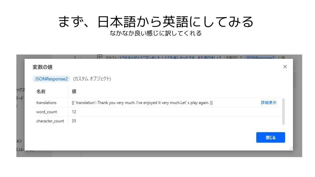 まず、日本語から英語にしてみる なかなか良い感じに訳してくれる