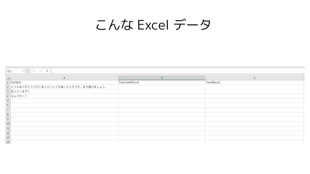 こんな Excel データ