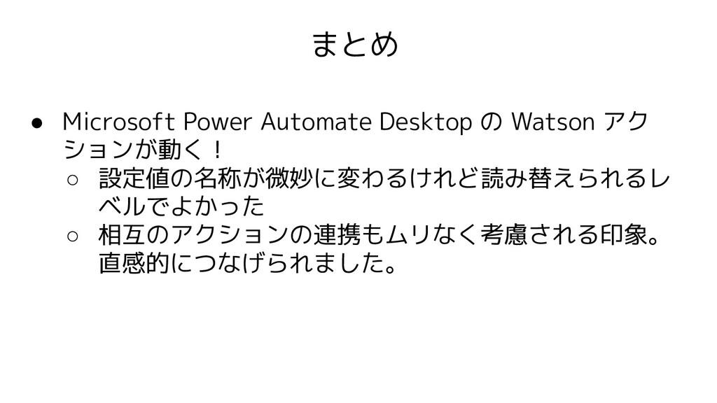 ● Microsoft Power Automate Desktop の Watson アク ...