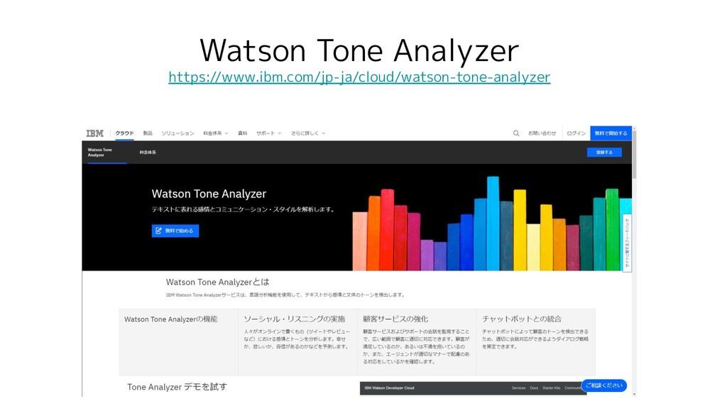 Watson Tone Analyzer https://www.ibm.com/jp-ja/...