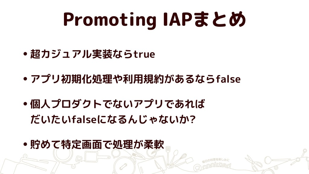 Promoting IAPまとめ •超カジュアル実装ならtrue •アプリ初期化処理や利用規約...