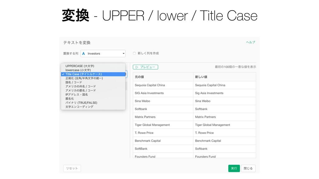 ม - UPPER / lower / Title Case