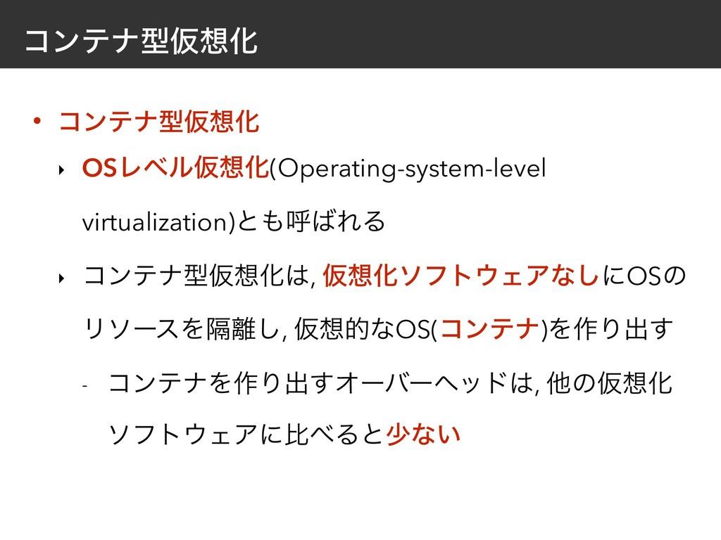 ίϯςφܕԾԽ • ίϯςφܕԾԽ ‣ OSϨϕϧԾԽ(Operating-system...