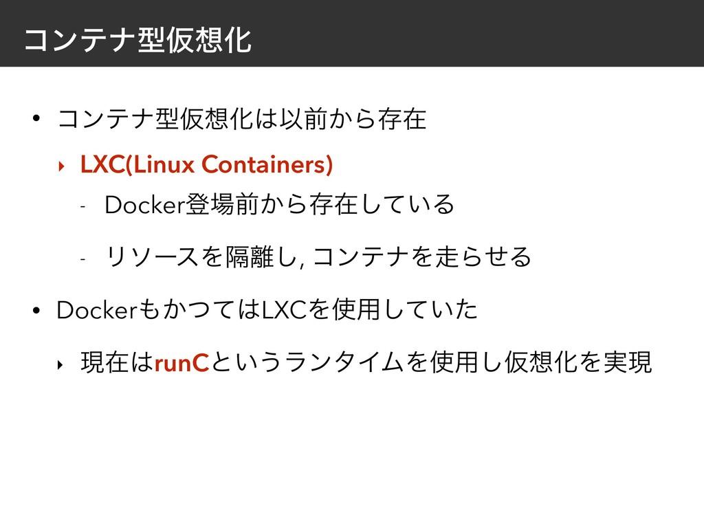 ίϯςφܕԾԽ • ίϯςφܕԾԽҎલ͔Βଘࡏ ‣ LXC(Linux Containe...