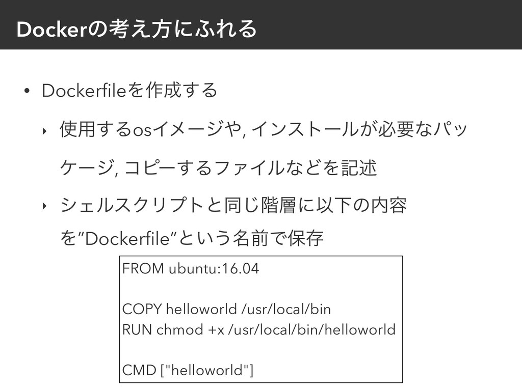 Dockerͷߟ͑ํʹ;ΕΔ • DockerfileΛ࡞͢Δ ‣ ༻͢ΔosΠϝʔδ, ...