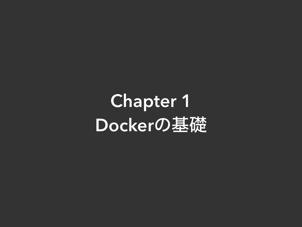 Chapter 1 Dockerͷجૅ