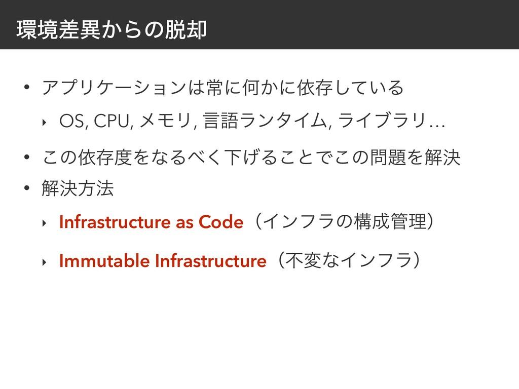 ڥࠩҟ͔Βͷ٫ • ΞϓϦέʔγϣϯৗʹԿ͔ʹґଘ͍ͯ͠Δ ‣ OS, CPU, ϝϞϦ...