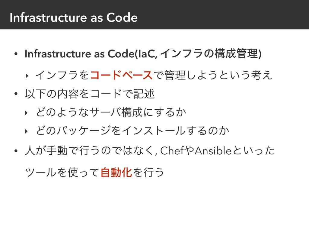 Infrastructure as Code • Infrastructure as Code...