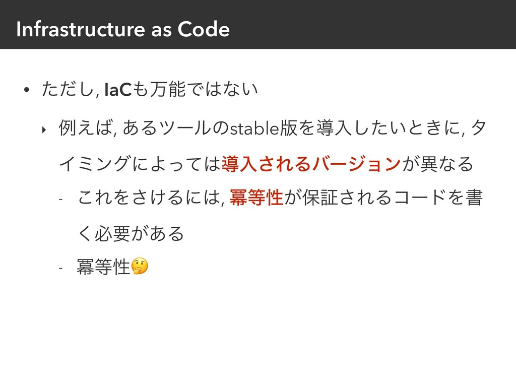Infrastructure as Code • ͨͩ͠, IaC΋ສೳͰ͸ͳ͍ ‣ ྫ͑͹,...