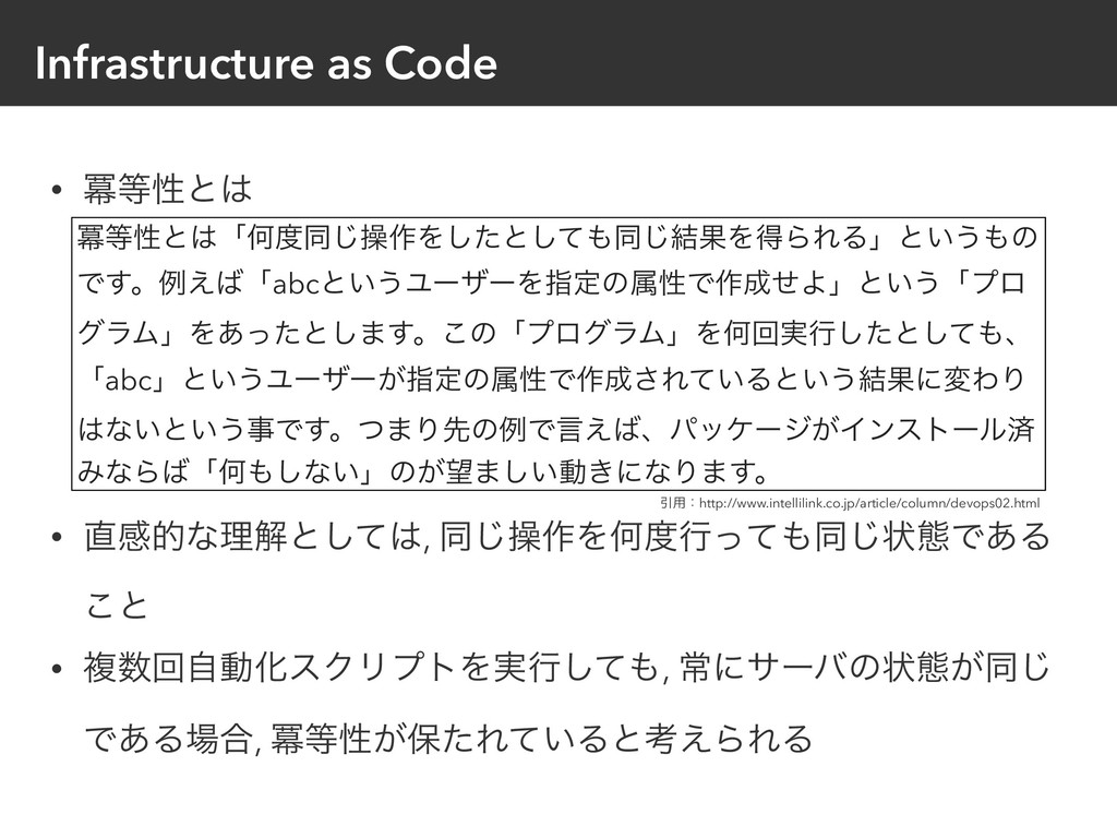 Infrastructure as Code • ႈੑͱ     • ײతͳཧ...