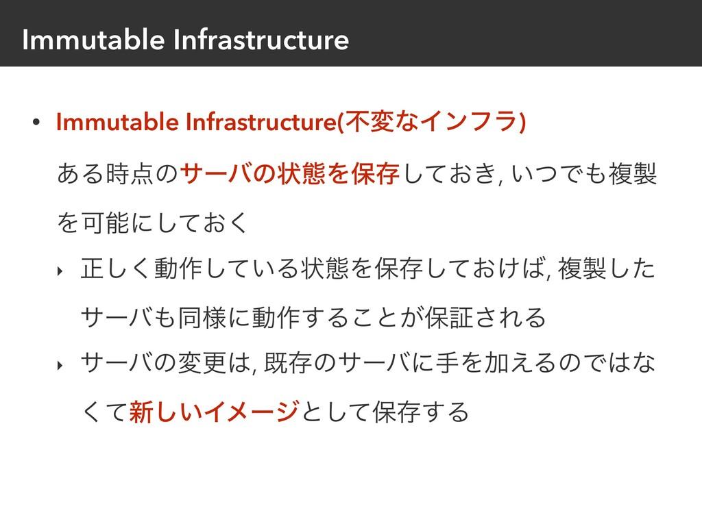 Immutable Infrastructure • Immutable Infrastruc...