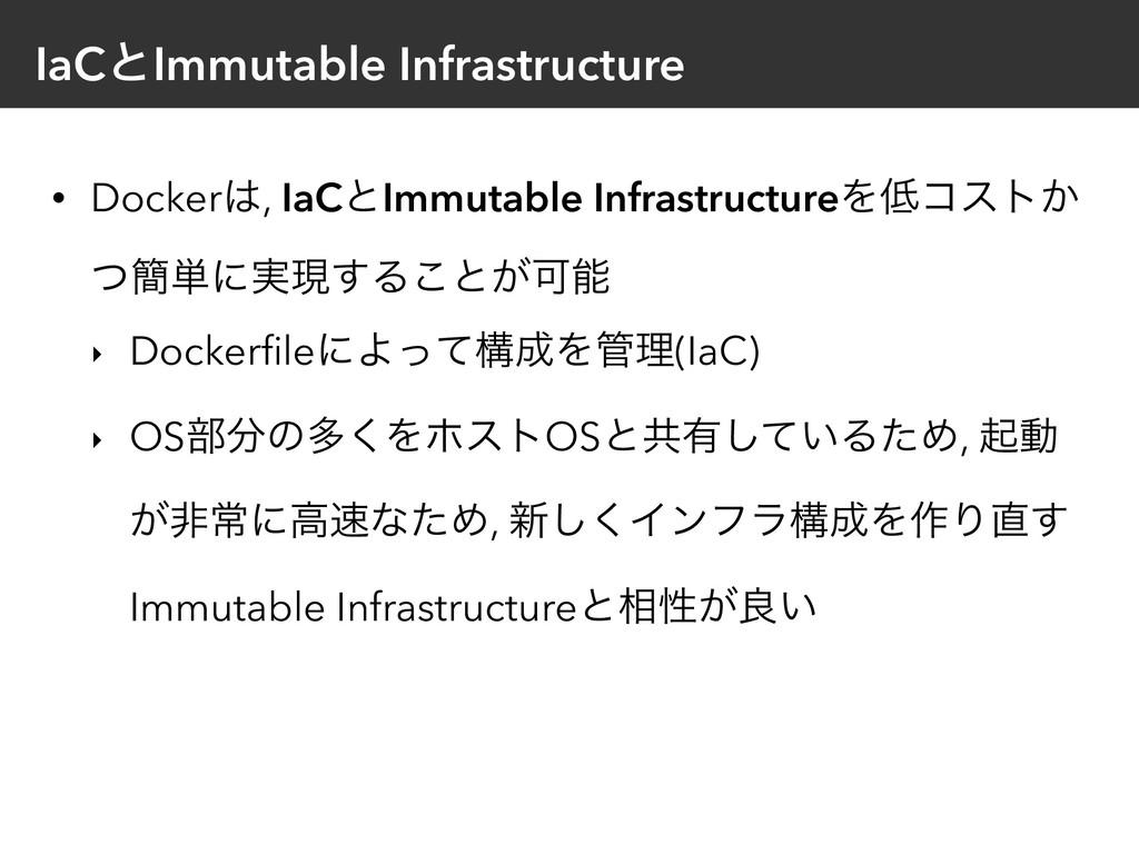 IaCͱImmutable Infrastructure • Docker, IaCͱImm...