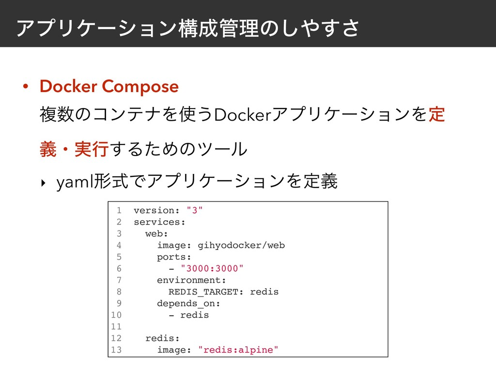 ΞϓϦέʔγϣϯߏཧͷ͢͠͞ • Docker Compose ෳͷίϯςφΛ͏D...