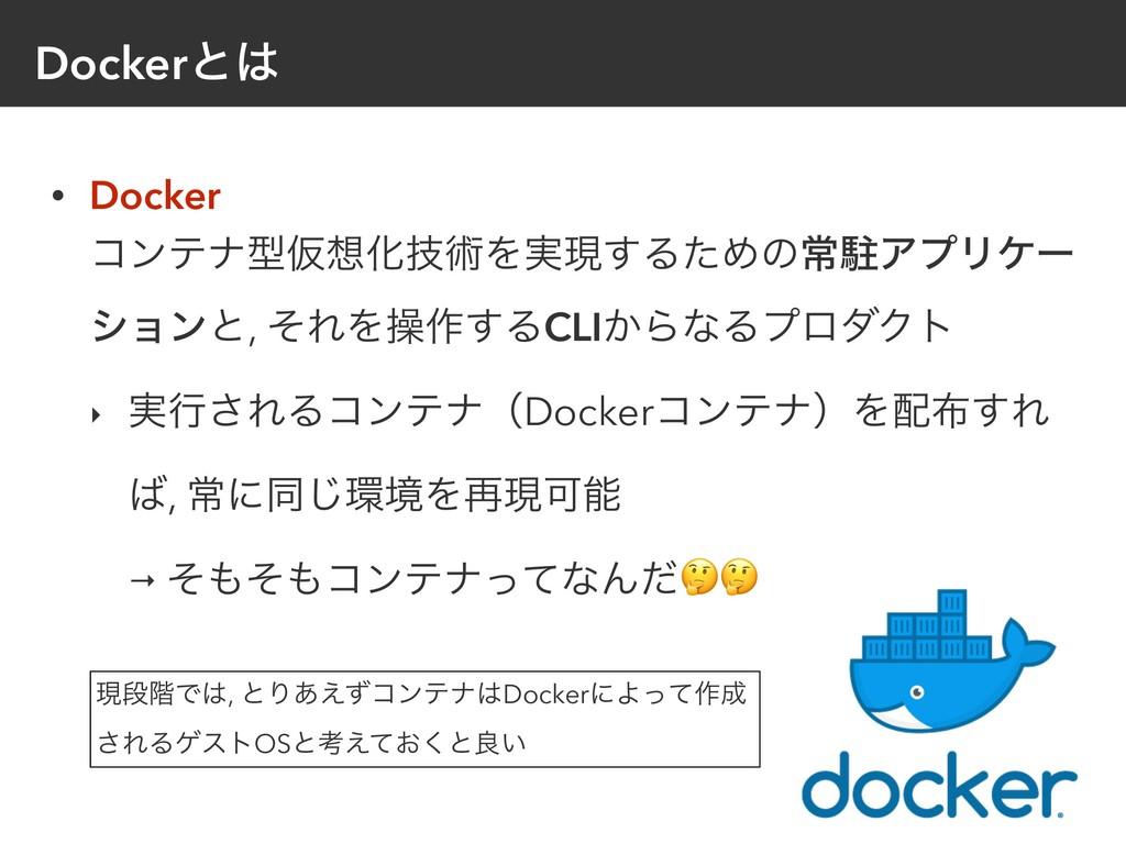 Dockerͱ • Docker ίϯςφܕԾԽٕज़Λ࣮ݱ͢ΔͨΊͷৗறΞϓϦέʔ γϣ...